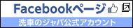 Facebookジャバ公式アカウント