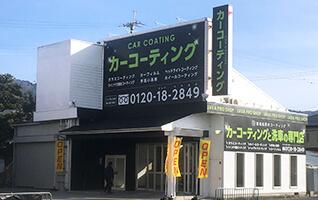 PRO SHOP東大阪外環店