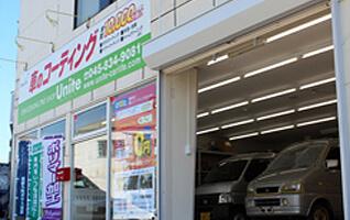 横浜鶴見店【ユナイト店舗内】
