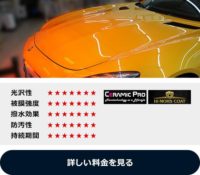 特別価格80,000円~