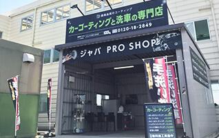 PROSHOP阪神ゴルフセンター大正店