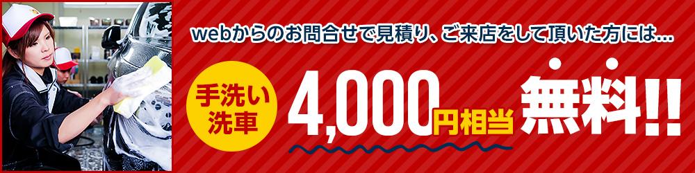 手洗い洗車4,000円相当無料
