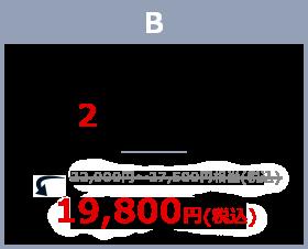 バリューパッケージB