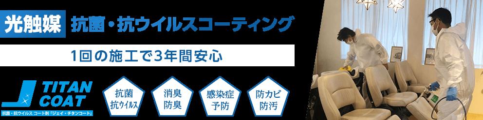 Jチタンサービス