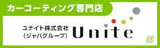 カーコーティング専門店ユナイト株式会社 Unite