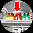 このタイプは、「停止」(赤色)ランプの位置