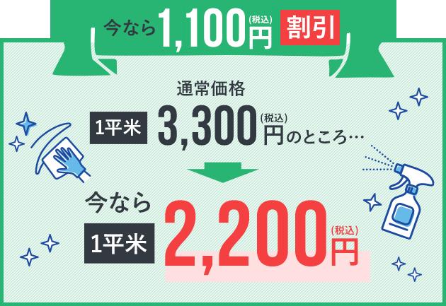 今なら1000円割引