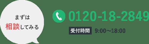 TEL.0120-18-2849