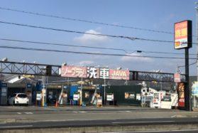 姫路中地店