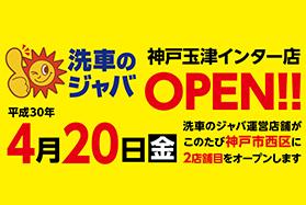 神戸玉津インター店